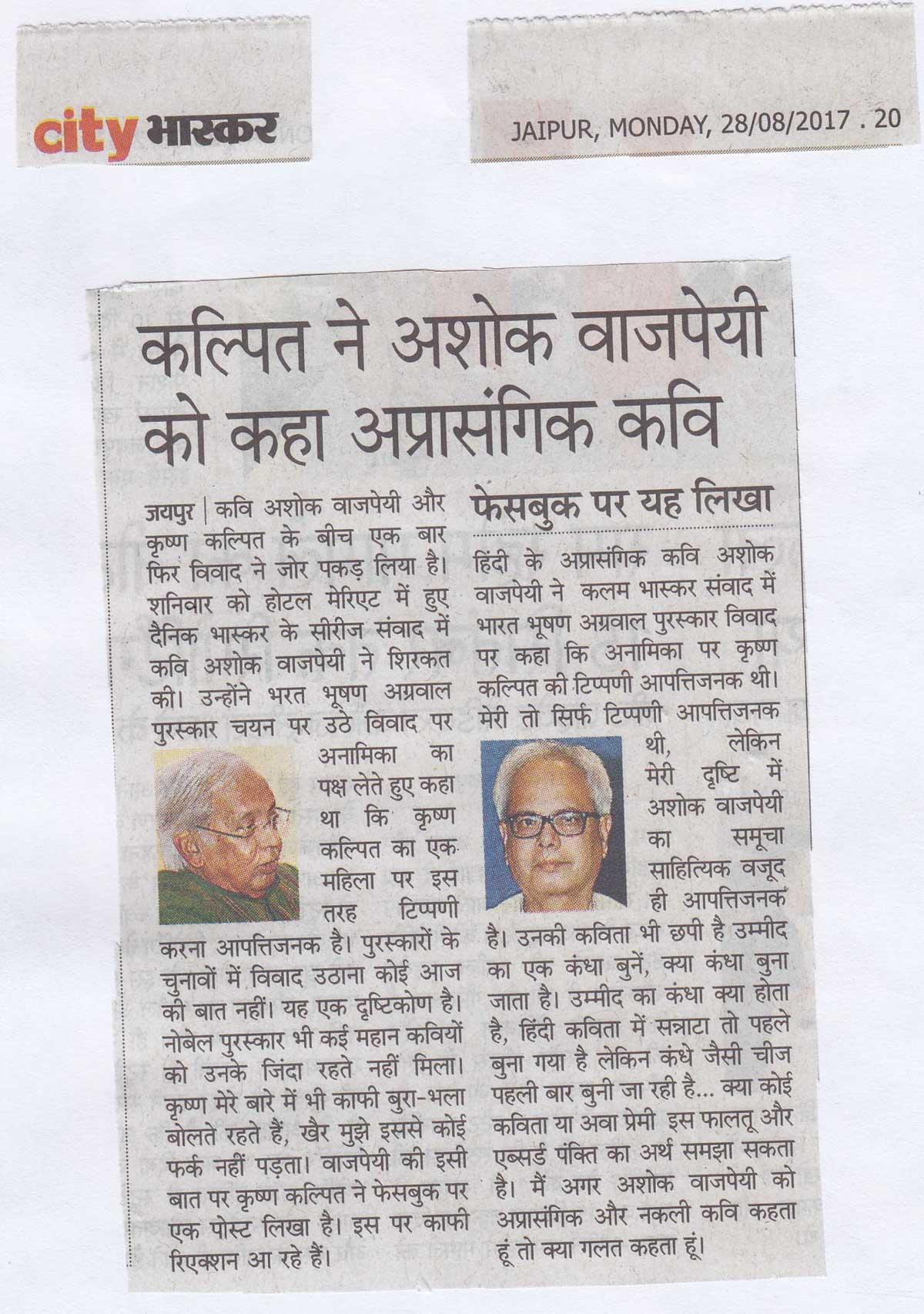 Ashok Vajpayee kalam jaipur (7)