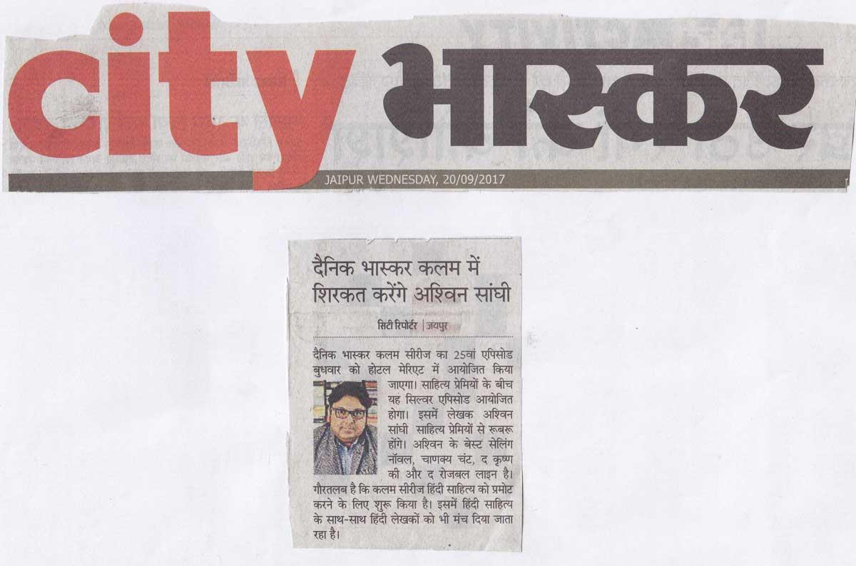 Ashwin Sanghi kalam jaipur (6)