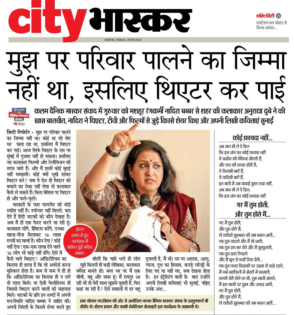 Nadira Babbar city bhaskar kalam raipur (6)