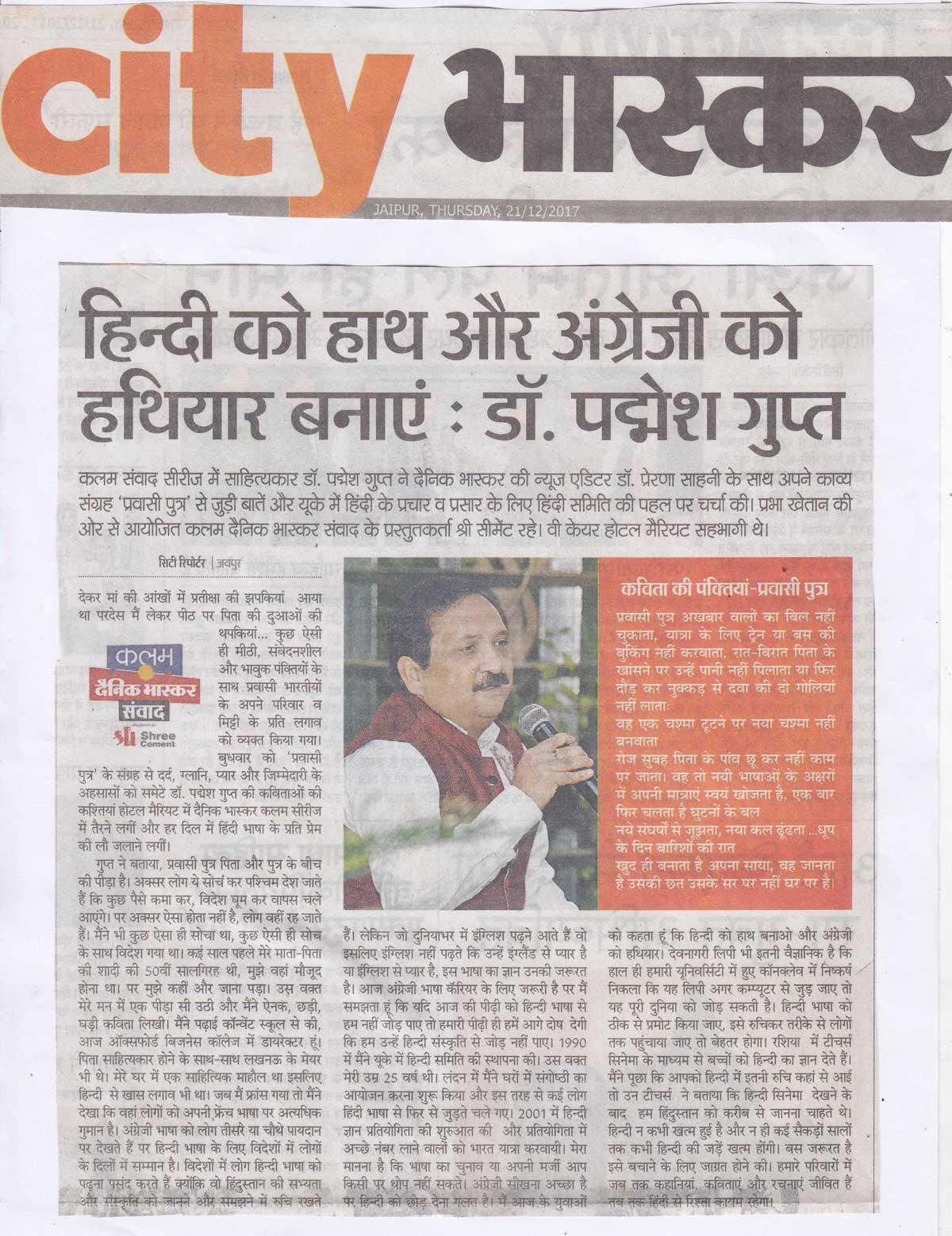 Padmesh Gupta kalam jaipur (4)