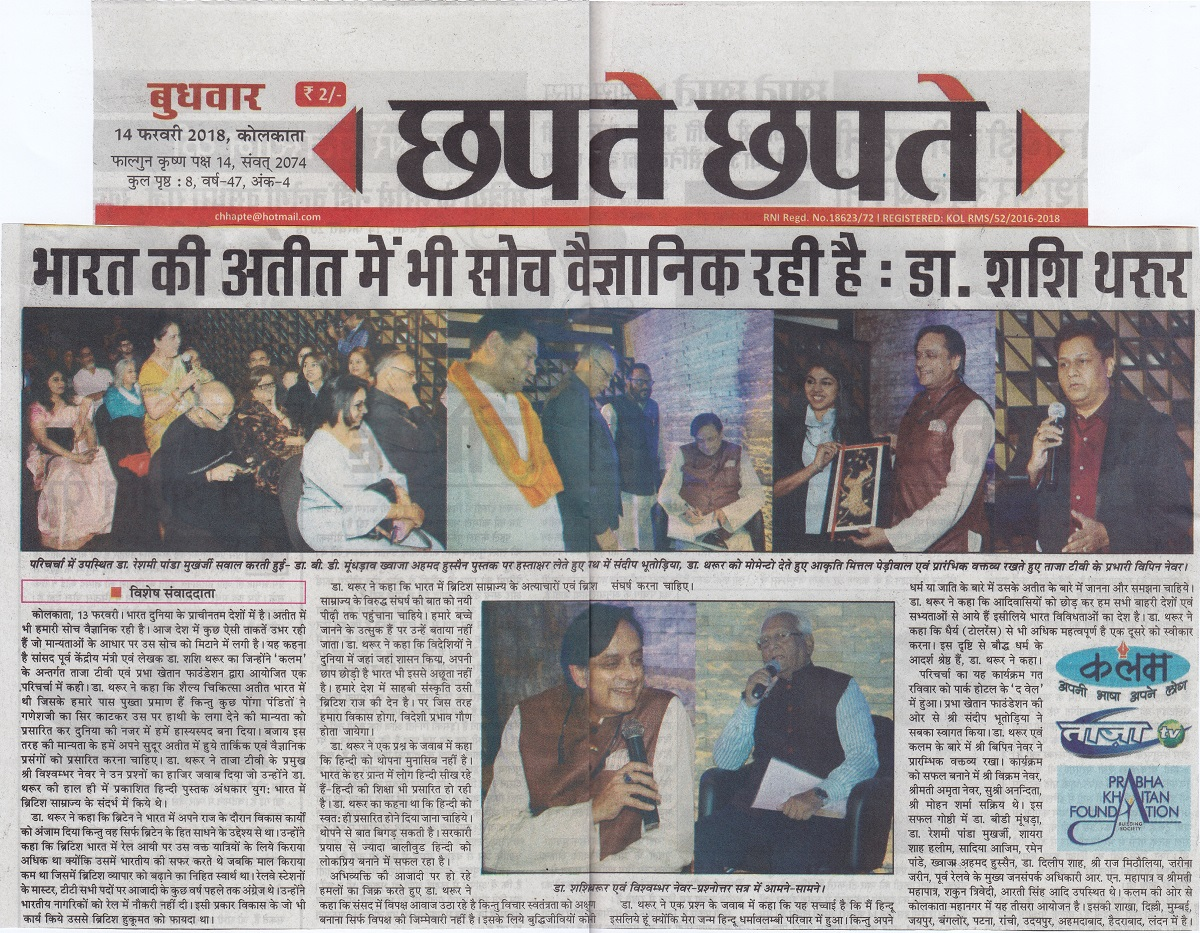 Shashi Tharoor Kalam kolkata (2)