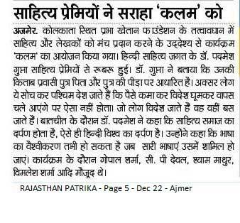 Kalam---Rajasthan-Patrika---Page-5---Dec-22-(2)
