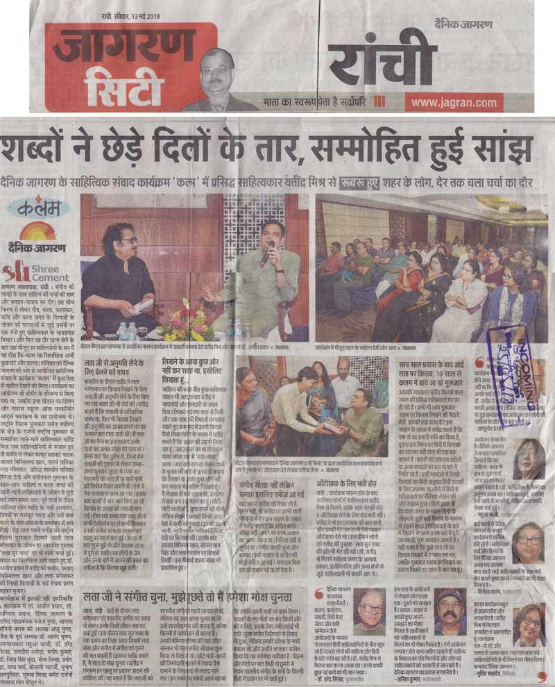 Yatindra Mishra kalam Ranchi (6)