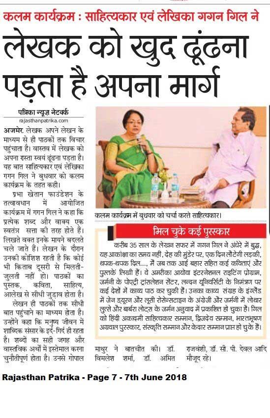 Kalam-Ajmer---Rajasthan-Pat