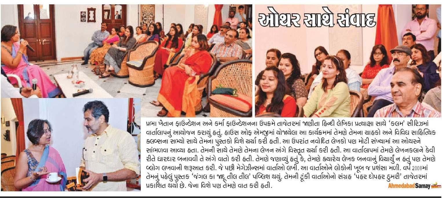 Ahmedabad-Samay_Ahm_pg03_22.08.18