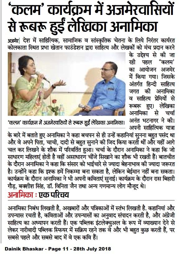 Kalam-Ajmer-Dainik-Bhaskar-Page-11-July-28