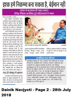 Kalam-Ajmer-Dainik-Navjyoti-Page-2-July-28