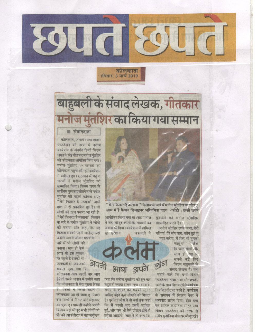 Kalam-Kolkata-with-Manoj-Muntashi-dt-19.02.19