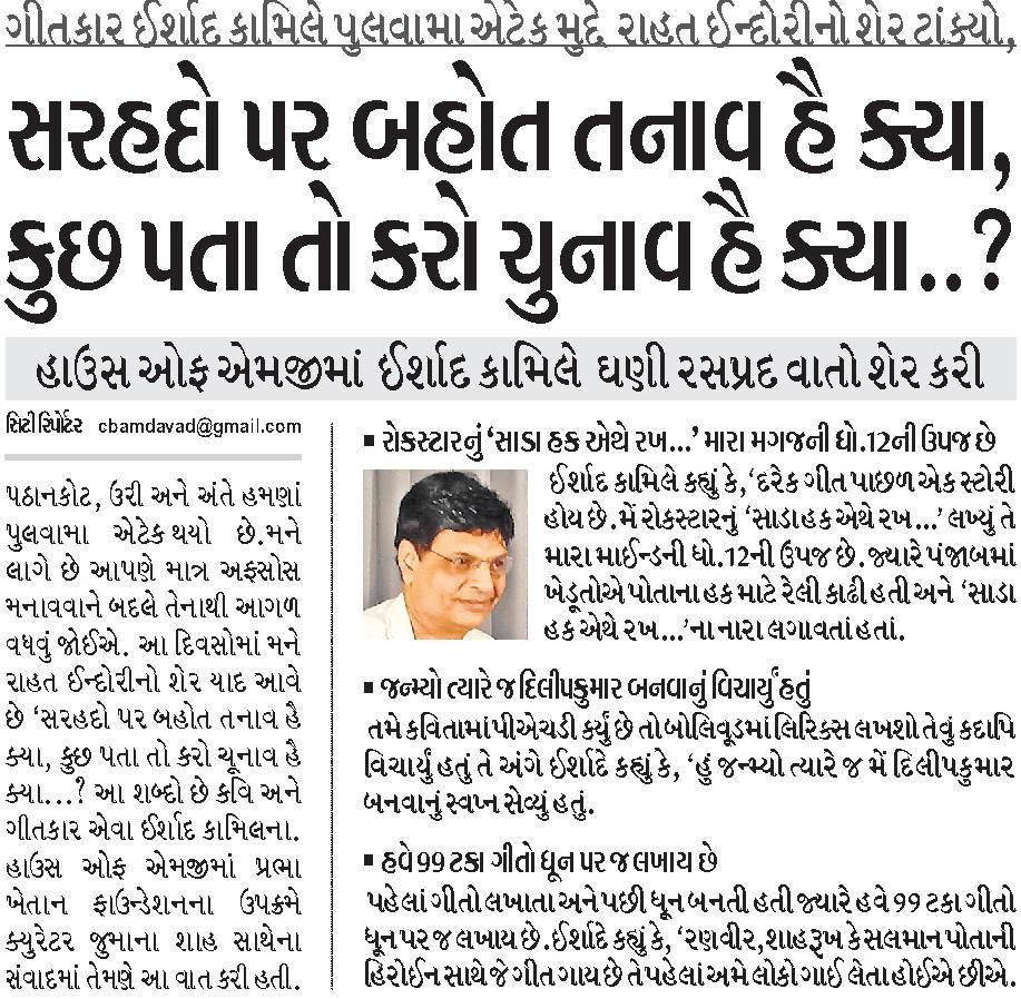 Press Coverage - Divya Bhaskar