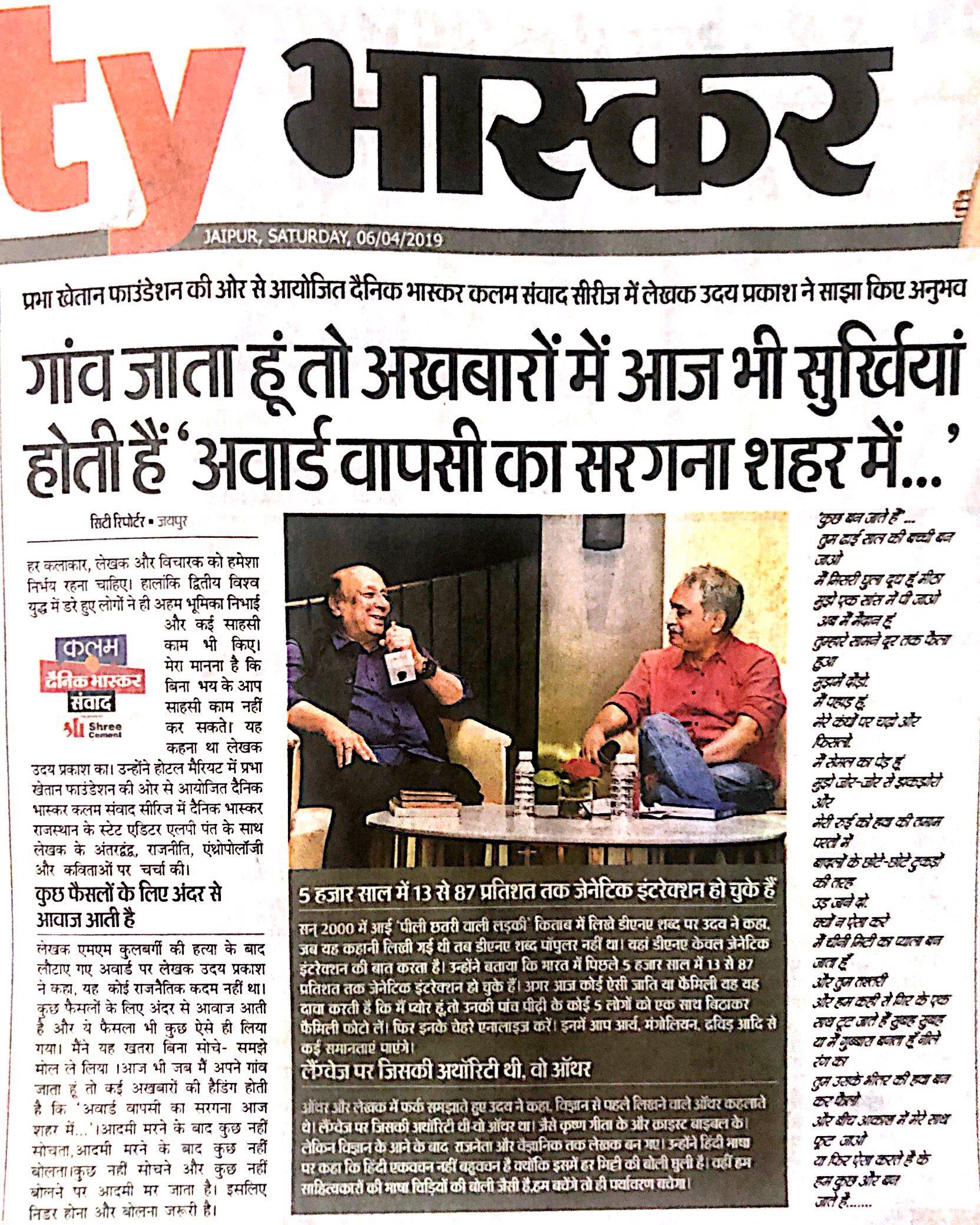 Media Coverage-City Bhaskar
