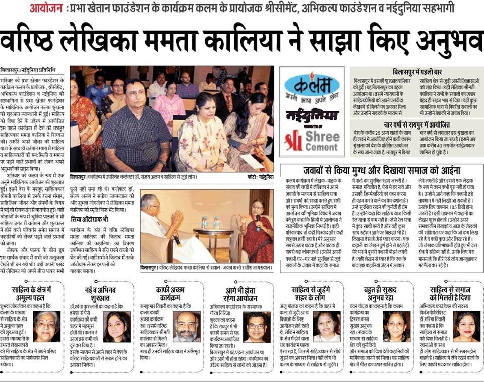 Media coverage kalam Bilaspur Nayi Dunia