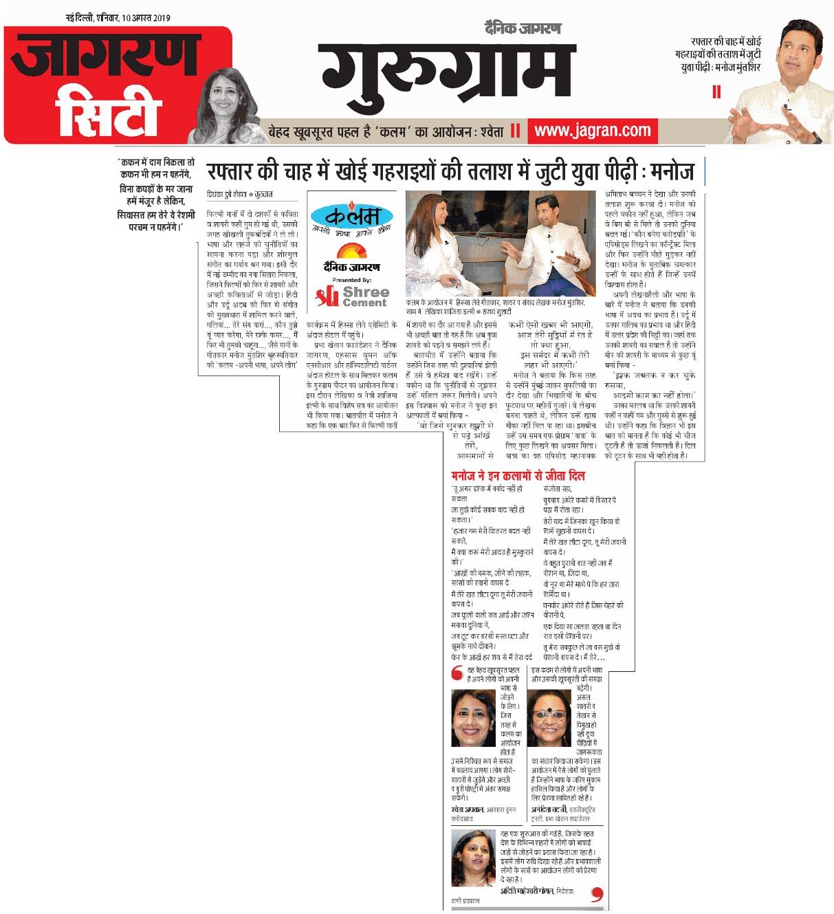 10 Aug 2019 Dainik Jagran Gurgaon Kalam Manor Muntashir