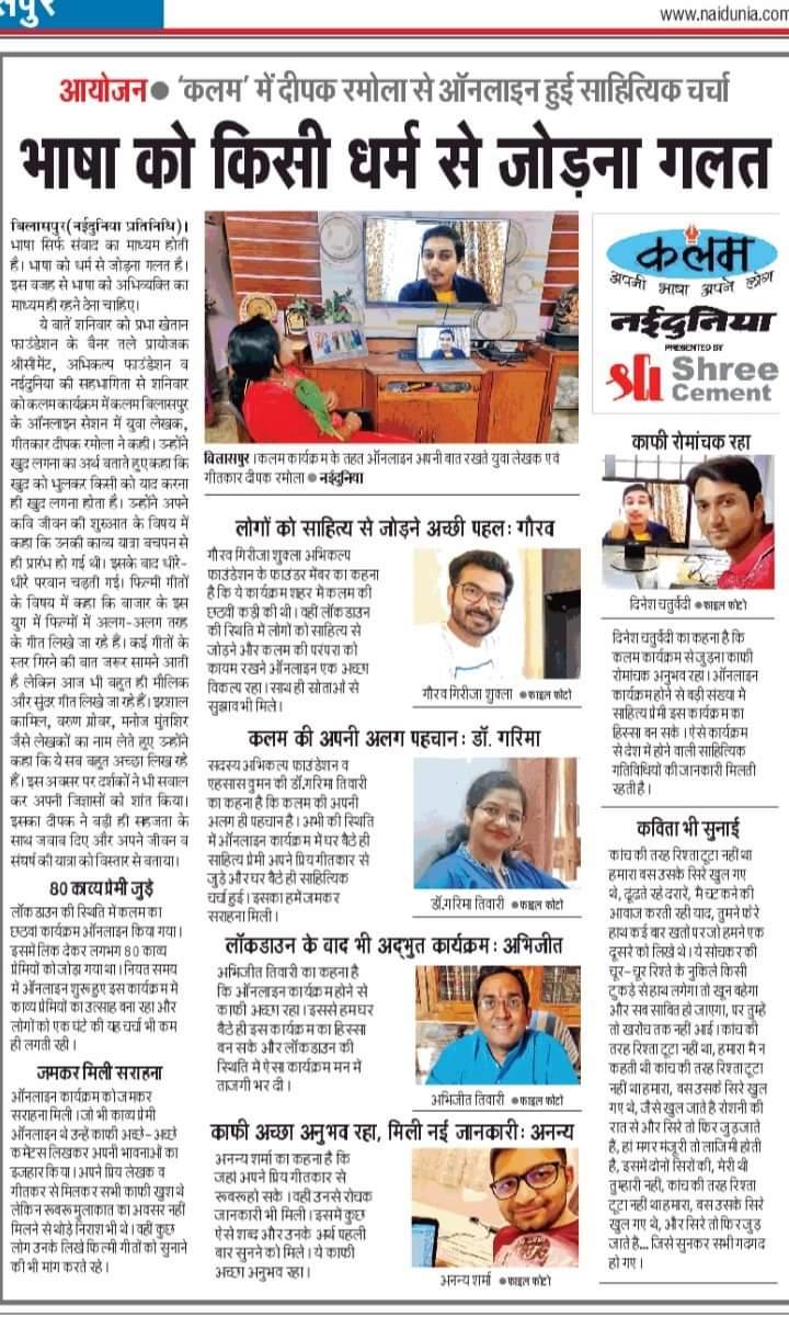 Media-Coverage-Kalam-Bilaspur-Deepak-Ramola-NaiDunia
