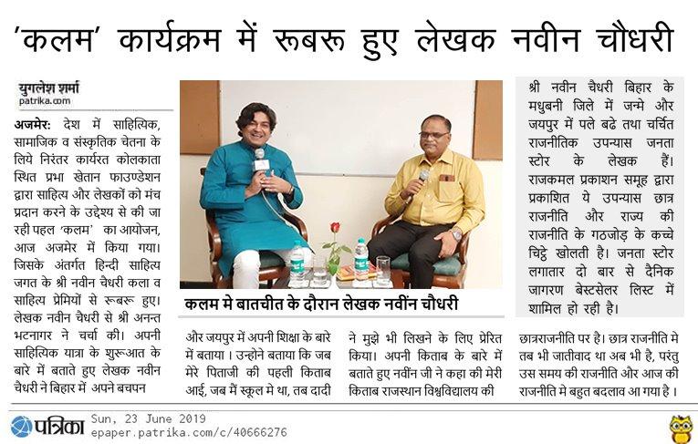 Rajasthan-Patrika-Pg-5-23-June-2019